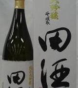田酒 純米大吟醸 斗壜取