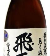 飛露喜 特別純米 無濾過生原酒